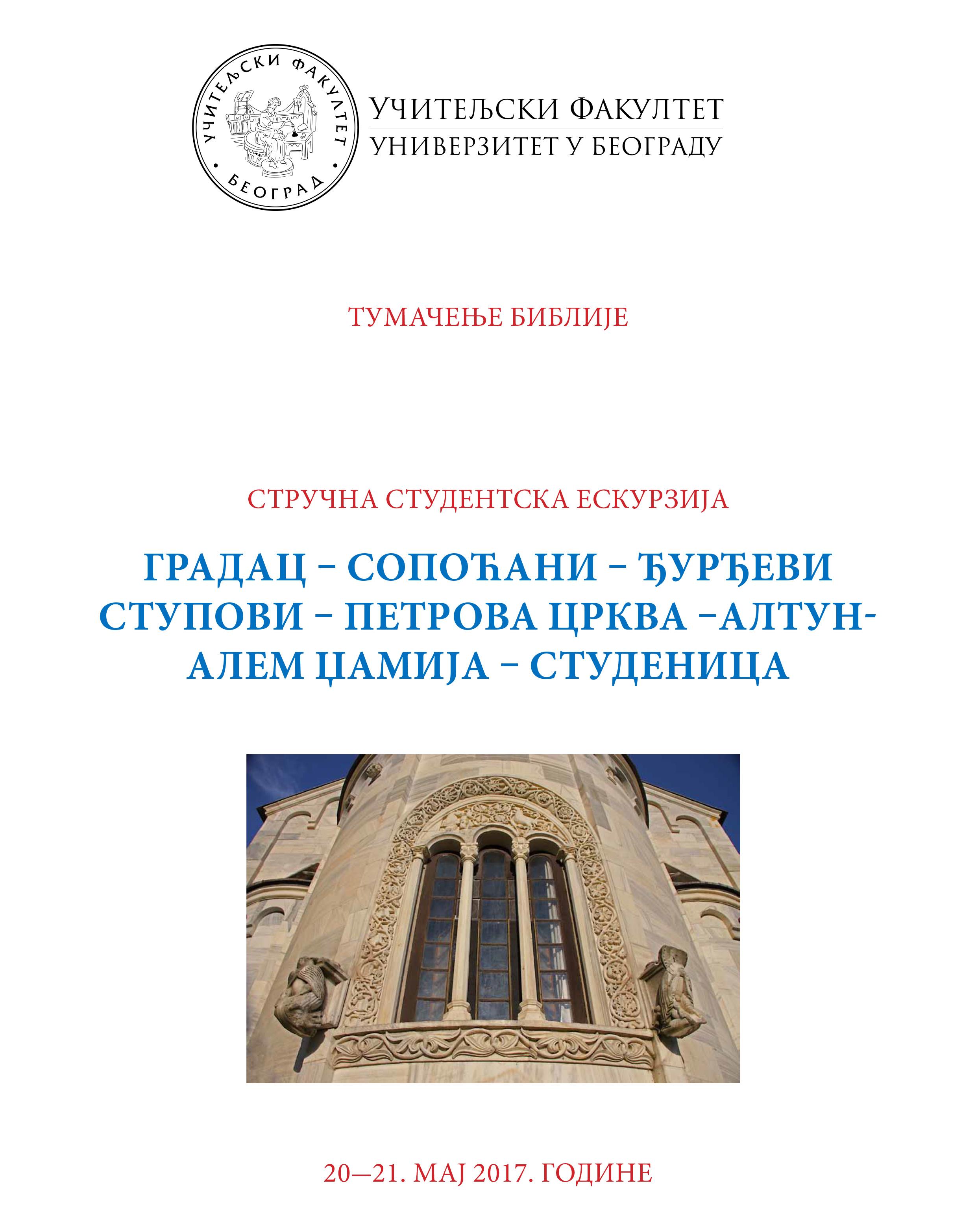 studenica-2017-2-1