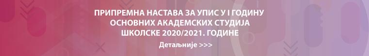 poziv-2020